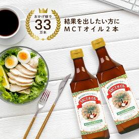 MCTオイル 450g 2本セット MCT オイル ダイエット ケトン ケトン体 中鎖脂肪酸 糖質ゼロ 糖質制限 糖質制限ダイエット コーヒー サラダに ロハスタイル LOHAStyle