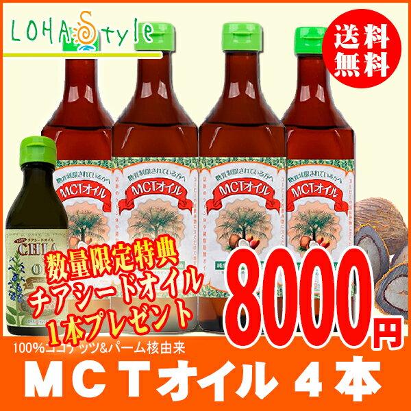 MCTオイル 450g 4本セット MCT オイル 数量限定チアシードオイル1本プレゼント ケトン体生成 糖質制限 ダイエット 中鎖脂肪酸 糖質ゼロ LOHAStyle