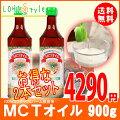 MCTオイル450g2本セットMCTオイルケトン体生成糖質制限ダイエット中鎖脂肪酸糖質ゼロLOHAStyle