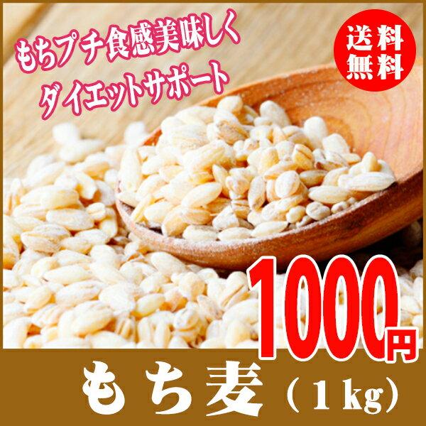もち麦 1kg モチプリで美味しく健康生活 LOHAStyle