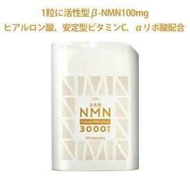 NMN 活性型NMN サプリ 1粒に100mg配合 30粒 ヒアルロン酸 安定型 ビタミンC αリポ酸 nmn サプリメント ニコチンアミドモノヌクレオチド ロハスタイル LOHAStyle [M便 1/6]