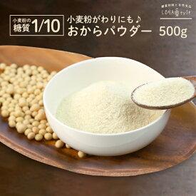 おからパウダー 500g 粉末 150M(メッシュ) 超微粉 そのまま飲める 乾燥おから おから粉 糖質オフ 粉末おから 低糖質 パン 小麦粉の代わりに ダイエット 非遺伝子組換え 国内加工 糖質カット 糖質制限 LOHAStyle