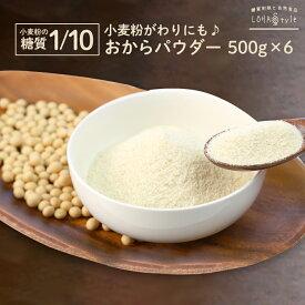 おからパウダー 500g×6個セット 粉末 150M(メッシュ) 超微粉 そのまま飲める 乾燥おから 粉末おから 低糖質 パン 小麦粉の代わりに ダイエット 非遺伝子組換え 国内加工 糖質カット 糖質オフ LOHAStyle