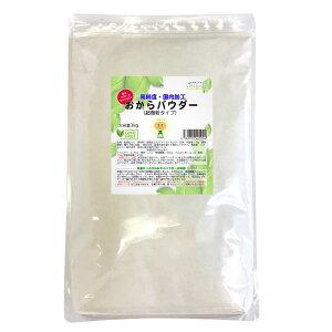 おからパウダー 3kg 粉末 150M(メッシュ) 超微粉 そのまま飲める 乾燥おから おから粉 糖質オフ 粉末おから 低糖質 パン 小麦粉の代わりに ダイエット 非遺伝子組換え 国内加工 糖質カット 糖
