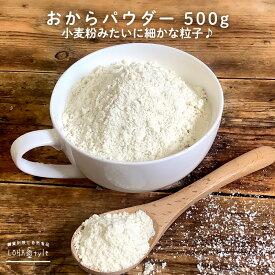 おからパウダー 500g 粉末 150M(メッシュ) 超微粉 そのまま飲める 乾燥おから おから粉 糖質オフ 粉末おから 低糖質 パン 小麦粉の代わりに ダイエット 非遺伝子組換え 国内加工 糖質カット 糖質制限 LOHAStyle [M便 1/3]