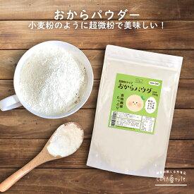 おからパウダー 500g 粉末 150M(メッシュ) 超微粉 そのまま飲める 乾燥おから おから粉 糖質オフ 粉末おから 低糖質 パン 小麦粉の代わりに 非遺伝子組換え 国内加工 糖質カット 糖質制限 ロハスタイル LOHAStyle [M便 1/3]
