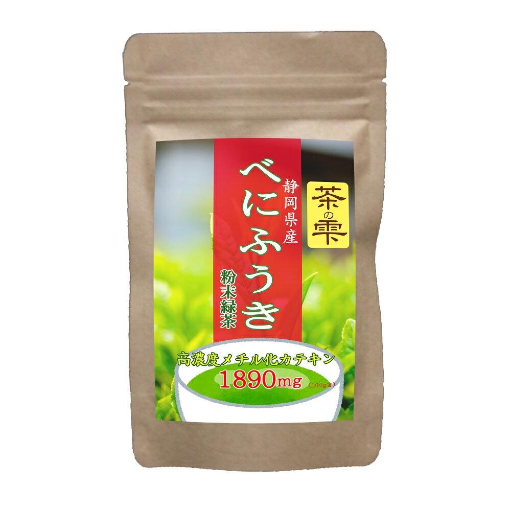 べにふうき 粉末 100g (静岡県産)緑茶「高濃度メチル化カテキン1890mg/100g」含有 大容量200杯分 LOHAStyle