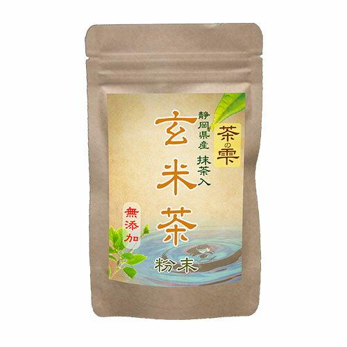 玄米茶 粉末 90g (大容量450杯分) 2個購入で1個無料プレゼント LOHAStyle