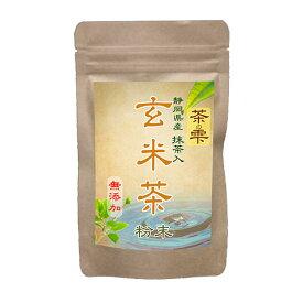玄米茶 粉末 90g (大容量450杯分) 2個購入でプラス1個無料プレゼント LOHAStyle [M便 1/8]