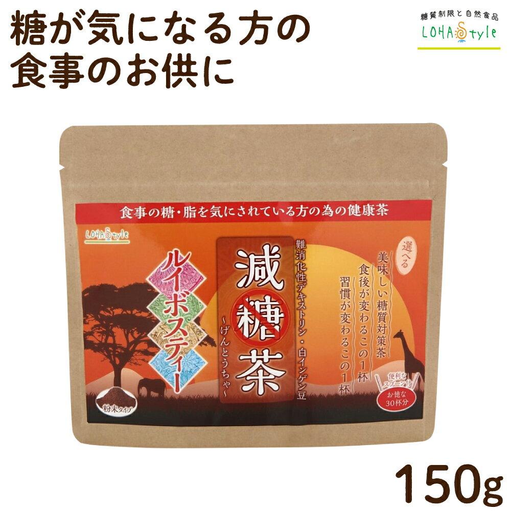 減糖茶 ルイボスティー粉末150g 【糖が気になる方専用の健康茶】スプーン付 LOHAStyle