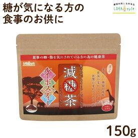 減糖茶 ルイボスティー粉末150g 【糖が気になる方専用の健康茶】スプーン付 ノンカフェイン 減肥茶 LOHAStyle