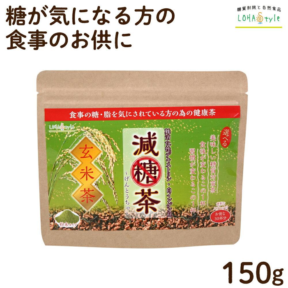 減糖茶 玄米茶粉末150g 【糖が気になる方専用の健康茶】スプーン付 LOHAStyle