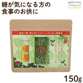 減糖茶 緑茶粉末150g 糖が気になる方専用の健康茶 スプーン付 食物繊維入り緑茶 減肥茶 LOHAStyle