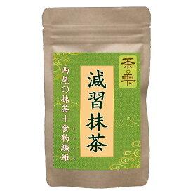 減習抹茶 粉末 100g 3個セット 西尾産高級抹茶に難消化性デキストリン配合 国産 LOHAStyle(ロハスタイル)
