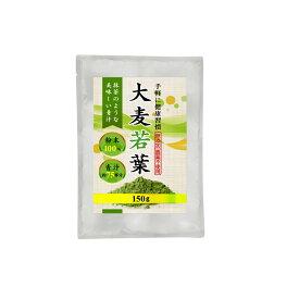 青汁 大麦若葉 100% 粉末 150g 4個セット 大麦若葉青汁 無添加 無農薬 LOHAStyle(ロハスタイル)