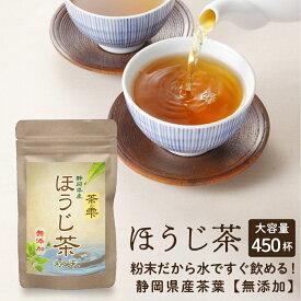 ほうじ茶 粉末 90g 大容量450杯分 2個購入でプラス1個無料プレゼント 焙じ茶 ほうじちゃ LOHAStyle [M便 1/8]