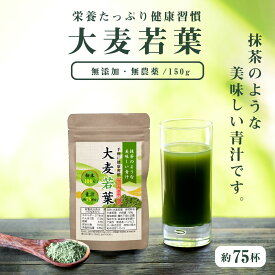 青汁 大麦若葉 100% 粉末 150g 約75杯分 大麦若葉青汁 無添加 無農薬 LOHAStyle(ロハスタイル)