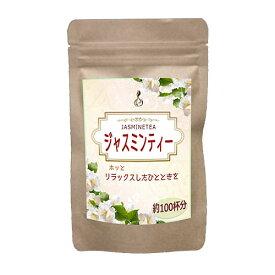 ジャスミンティー 粉末 90g ジャスミン 茶(大容量90杯分) 2個購入で1個無料プレゼント LOHAStyle