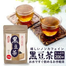 黒豆茶 国産 粉末 100g 北海道産黒豆 大容量200杯分 2個購入でプラス1個無料プレゼント ノンカフェイン お茶 ペットボトルよりお得 くろまめ茶 クロマメ茶 黒豆 茶 ティー くろまめ LOHAStyle [M便 1/8]