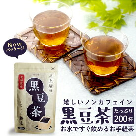 黒豆茶 国産 粉末 100g 北海道産黒豆 大容量200杯分 ノンカフェイン お茶 ペットボトルよりお得 くろまめ茶 クロマメ茶 黒豆 茶 ティー くろまめ LOHAStyle(ロハスタイル)