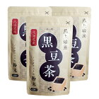 黒豆茶 国産 粉末 100g 3個セット 北海道産黒豆 大容量200杯分×3個 ノンカフェイン お茶 ペットボトルよりお得 くろまめ茶 クロマメ茶 黒豆 茶 ティー くろまめ ロハスタイル LOHAStyle