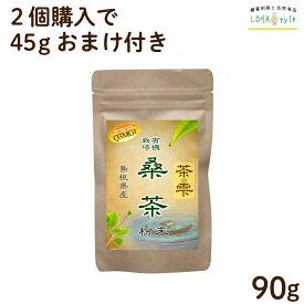 生桑茶 粉末 90g (島根県桜江町産 有機桑使用) 2個購入で45gを1個無料プレゼント 糖質制限 糖質対策専用 茶の雫 桑 桑の葉 桑の葉茶 くわ くわ茶 国産 有機 オーガニック ノンカフェイン 健康茶 LOHAStyle