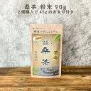 生桑茶 桑の葉茶 粉末 90g (島根県桜江町産 有機桑使用) 2個購入で45gを1個無料プレゼント 糖質制限 糖質対策専用 桑 …