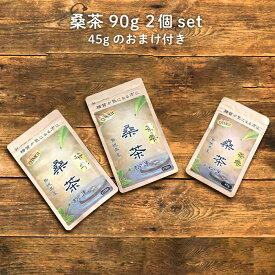 生桑茶 桑の葉茶 粉末 90g×2袋+45g (島根県桜江町産 有機桑使用) 糖質制限 糖質対策専用 桑 桑の葉 茶 パウダー くわ くわ茶 国産 有機 オーガニック ノンカフェイン 中性脂肪 コレステロール 茶の雫 健康茶 LOHAStyle(ロハスタイル)