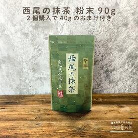 抹茶 粉末 100g 2個購入で40gを1個無料プレゼント 西尾産高級抹茶100% 国産 無添加 抹茶粉 抹茶パウダー LOHAStyle [M便 1/12]