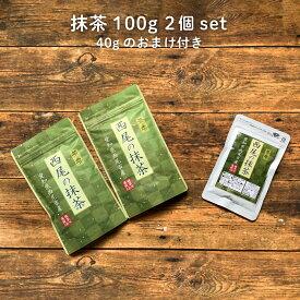 抹茶 粉末 100g×2個+40g 西尾産高級抹茶100% 国産 無添加 抹茶粉 抹茶パウダー LOHAStyle(ロハスタイル)