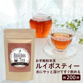 ルイボスティー粉末 100g (大容量200杯分) 2個購入でプラス1個無料プレゼント ルイボスティ ルイボス茶 ルイボス ティー 茶 粉 ノンカフェイン LOHAStyle
