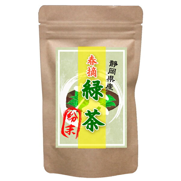 緑茶 粉末 90g (大容量450杯分 ペットボトル180本分) 2個購入で1個無料プレゼント LOHAStyle