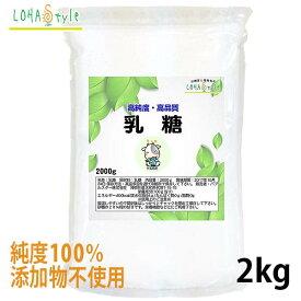 乳糖(ラクトース) 2kg 添加物不使用 LOHAStyle