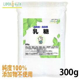 乳糖 ラクトース オリゴ糖 300g (1ヵ月分) 添加物不使用 LOHAStyle