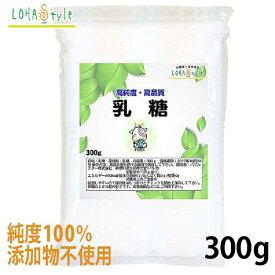乳糖 ラクトース オリゴ糖 300g (1ヵ月分) 添加物不使用 粉末 LOHAStyle