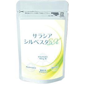 サラシアシルベスタEX 180粒(3ヵ月分) 糖質制限 サプリ サラシア サプリメント 糖質カット ギムネマ ついつい食べ過ぎてしまうあなたに