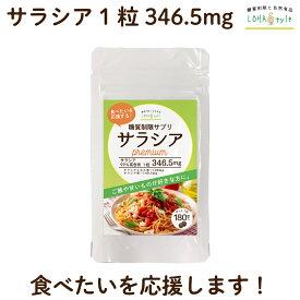 糖質制限サプリ サラシアpremium 180粒 サラシア346.5mg/粒 (サラシアエキス末198mg サラシア末148.5mg) 糖質制限 サプリ サラシア サプリメント 糖質カット サラシノール コタノール つい食べ過ぎてしまうあなたに LOHAStyle [M便 1/12]