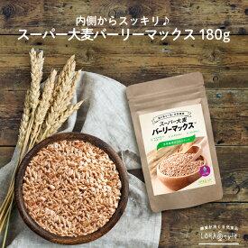 スーパー大麦 バーリーマックス 180g もち麦 食物繊維がもち麦の2倍 レジスタントスターチ ハイレジ 大麦 玄麦 雑穀 腸活 はと麦 オーツ麦 玄米 よりオススメ 糖質カット 糖質オフ 糖質制限 LOHAStyle [M便 1/12]