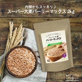 スーパー大麦 バーリーマックス 2kg もち麦 食物繊維がもち麦の2倍 レジスタントスターチ ハイレジ β-グルカン フルクタン お得な大容量パック 大麦 玄麦 腸活 雑穀 はと麦 オーツ麦 玄米 よりオススメ 糖質カット 糖質オフ 糖質制限 ロハスタイル LOHAStyle