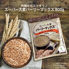 スーパー大麦 バーリーマックス 800g 食物繊維がもち麦の2倍 レジスタントスターチ ハイレジ β-グルカン フルクタン 大麦 もち麦 玄麦 腸活 雑穀 はと麦 オーツ麦 玄米 よりオススメ 糖質カット 糖質オフ 糖質制限 ロハスタイル LOHAStyle [M便 1/3]