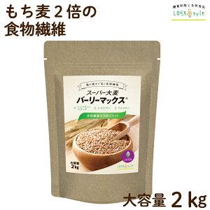 スーパー大麦 バーリーマックス 2kg もち麦 食物繊維がもち麦の2倍 レジスタントスターチ ハイレジ お得な大容量パック 大麦 玄麦 腸活 雑穀 はと麦 オーツ麦 玄米 よりオススメ 糖質カット