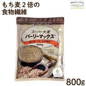 スーパー大麦 バーリーマックス 800g 食物繊維がもち麦の2倍 レジスタントスターチ ハイレジ お得な大容量パック 大麦 もち麦 玄麦 腸活 雑穀 はと麦 オーツ麦 玄米 よりオススメ 糖質カット 糖質オフ 糖質制限 LOHAStyle
