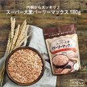 スーパー大麦 バーリーマックス 180g もち麦 食物繊維がもち麦の2倍 レジスタントスターチ ハイレジ β-グルカン フル…