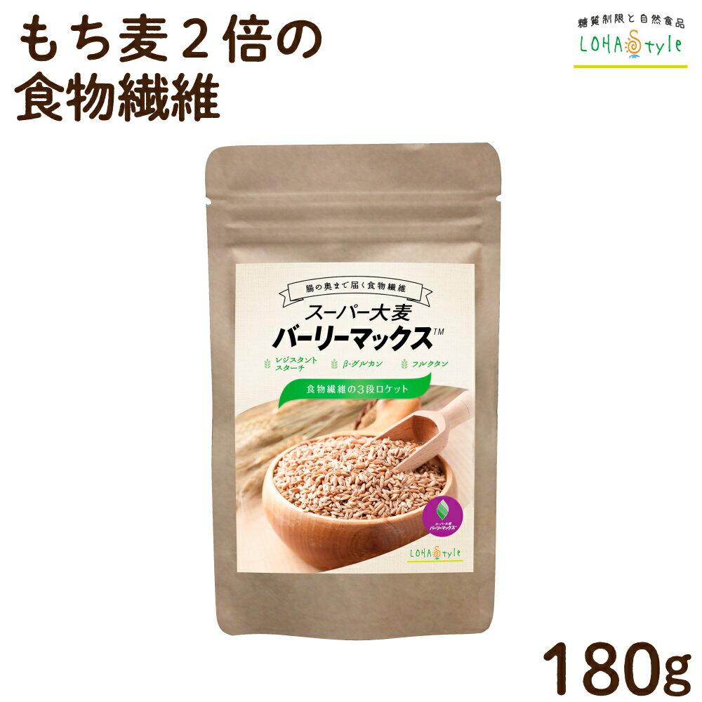 スーパー大麦 バーリーマックス 180g もち麦 食物繊維がもち麦の2倍 レジスタントスターチ ハイレジ 大麦 玄麦 雑穀 腸活 LOHAStyle