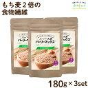 スーパー大麦 バーリーマックス 180g×3個セット もち麦 食物繊維がもち麦の2倍 ハイレジ 大麦 玄麦 雑穀 腸活 送料無…