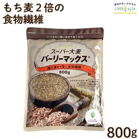 スーパー大麦 バーリーマックス 800g もち麦 食物繊維がもち麦の2倍 レジスタントスターチ ハイレジ お得な大容量パック 大麦 玄麦 腸活 雑穀 糖質カット 糖質オフ 糖質制限 LOHAStyle