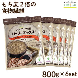 スーパー大麦 バーリーマックス 800g×6個 もち麦 食物繊維がもち麦の2倍 ハイレジ お得な大容量パック 大麦 玄麦 腸活 送料無料 雑穀 LOHAStyle