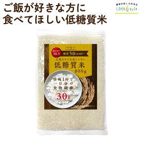 低糖質米 800g こんにゃく米 より美味しい 茶碗1杯で一日分の食物繊維がとれる 低糖質 米 ごはん ダイエット 糖質オフ 糖質制限 ダイエット米 低GI ハイレジ レジスタントスターチ 難消化性でんぷん もどきご飯 糖質カット LOHAStyle