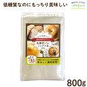 低糖質パンミックス粉 800g 低糖質 ダイエット パン 糖質オフ 糖質制限 ダイエットパン ケーキミックス ホットケーキミックス パンケーキミックス ホットケーキ パンケーキ マフィンに 低GI 糖