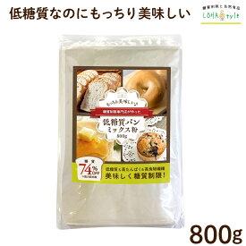 低糖質パンミックス粉 800g 低糖質 ダイエット パン 糖質オフ 糖質制限 ダイエットパン ケーキミックス ホットケーキミックス パンケーキミックス ホットケーキ パンケーキ マフィンに 低GI 糖質カット LOHAStyle